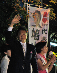 Yukio Hatoyama, leader of the Democratic Party of Japan